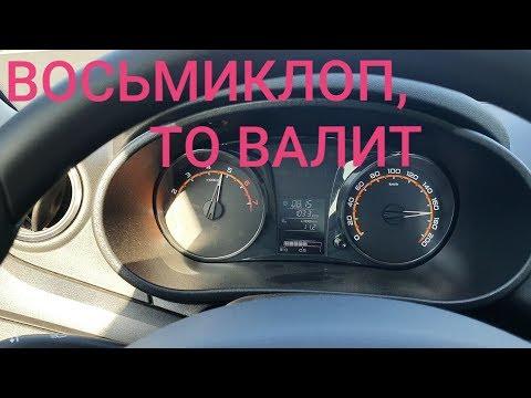 НОВАЯ ГРАНТА ФЛ МАКСИМАЛЬНАЯ СКОРОСТЬ (РАЗГОН) LADA GRANTA FL 2019