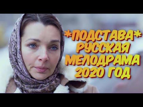 Новинка ПРЕМЬЕРА **ПОДСТАВА**2020 Русские Мелодрамы HD 1080P