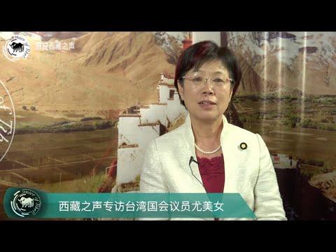 西藏之声专访台湾国会议员尤美女
