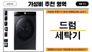 드럼세탁기 - 2021년 구매 인기 순위 가성비 비교 …