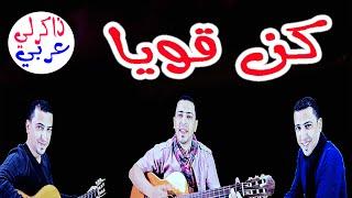 نص كن قويا - للصف السادس الابتدائي - ذاكرلي عربي |Arab Guitar Song
