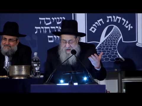 "Yeshiva Orchos Chaim 19th Annual Dinner 1/18/20 HaRav Yisroel Tzvi Brody Shlit""a"