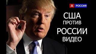 Трамп США против России в твитере гонка вооружений остановить. США 2018 санкции не слышали.