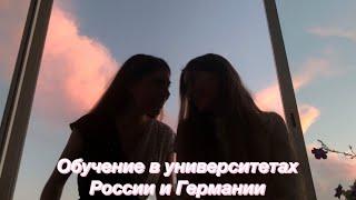 Обучение в университетах России и Германии + советы первокурсникам