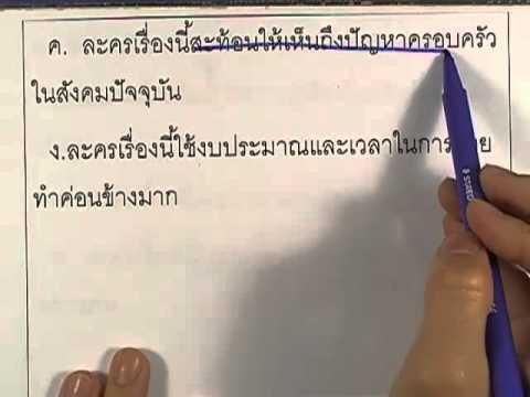 ข้อสอบO-NET ป.6 ปี2552 : ภาษาไทย ข้อ8