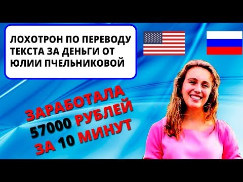 Лохотрон от Юлии Пчельниковой: заработок на переводе текстов через Platforma Transfer