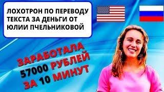 постер к видео Лохотрон от Юлии Пчельниковой: заработок на переводе текстов через Platforma Transfer