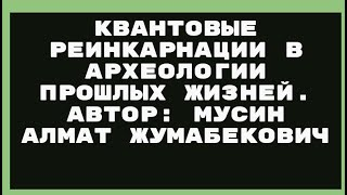 Афоризмы Мусин Алмат Жумабекович часть 122