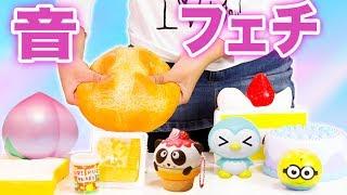 スクイーズの音フェチ動画【音量注意】 thumbnail