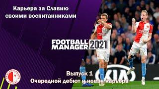 Football Manager 2021 Карьера за Славию своими воспитанниками 1
