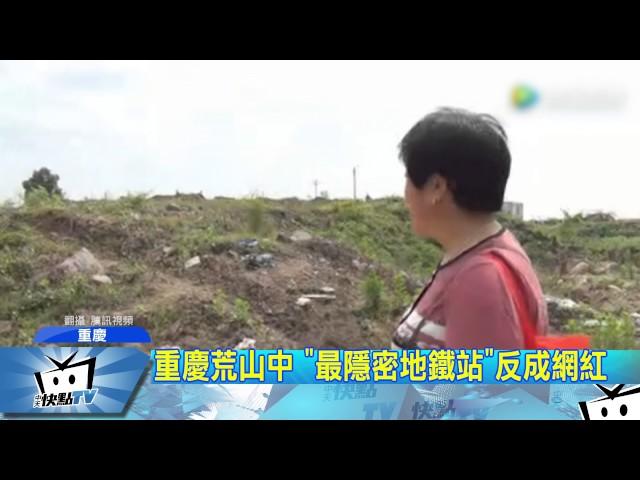 20170513中天新聞 重慶荒山中 「最隱密地鐵站」反成網紅