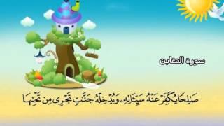 سورة التغابن (المصحف المعلم) الشيخ المنشاوى مع الاطفال