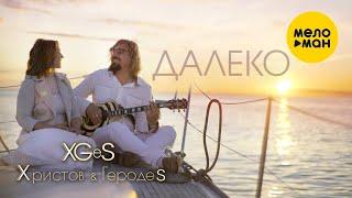 Христов & ГеродеS - Далеко 12+