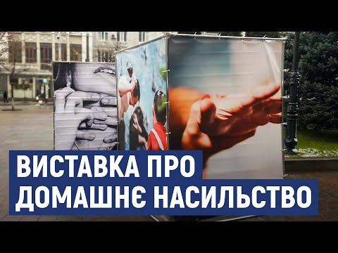 Суспільне Кропивницький: У Кропивницькому презентували виставку про домашнє насильство
