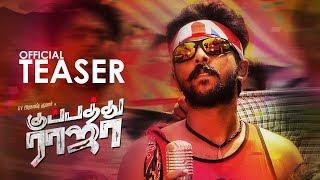 Kuppathu Raja Official Teaser   GV Prakash   R Parthiban   Poonam Bajwa   Baba Basker
