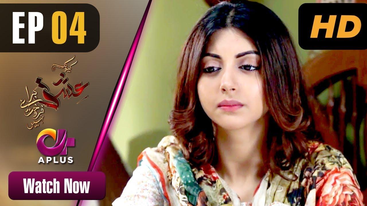 Kyunke Ishq Baraye Farokht Nahi - Episode 4 Aplus Nov 8