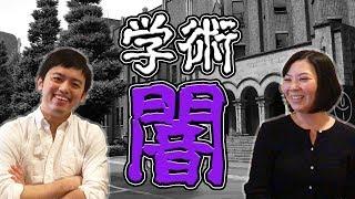 人種差別にハラスメント・・・閉鎖的な学術業界の闇を大暴露!!