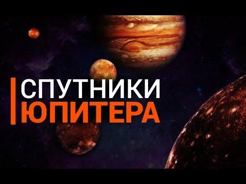 Интересные спутники. Луны Юпитера