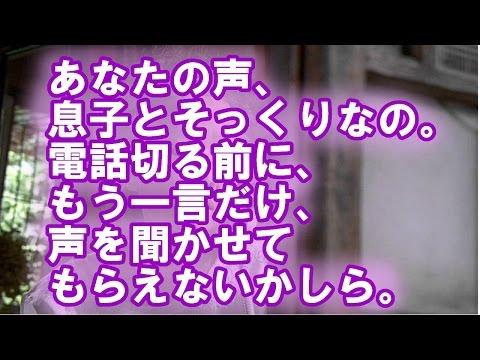 【泣ける話】オレオレ詐欺の話