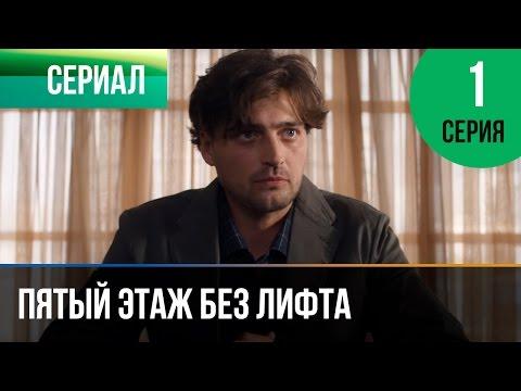 ▶️ Пятый этаж без лифта 1 серия - Мелодрама | Фильмы и сериалы - Русские мелодрамы