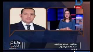 كلام تاني   مع رشا نبيل حوار أبو بكر الجندى حلقة 18-11-2016