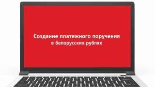 Создание Платежного поручения в «Альфа-Клиент Онлайн»