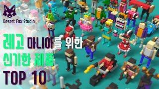 레고 마니아를 위한 신기한 제품 TOP 10