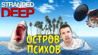 Остров Психов [0.03 hotfix] - Stranded Deep #16