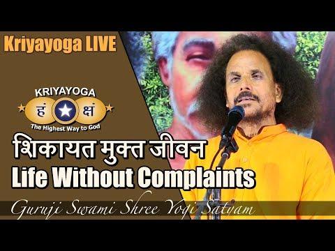 Kriyayoga Brings a Life Without Complaints शिकायत मुक्त जीवन | Kriyayoga LIVE 22-04-2018