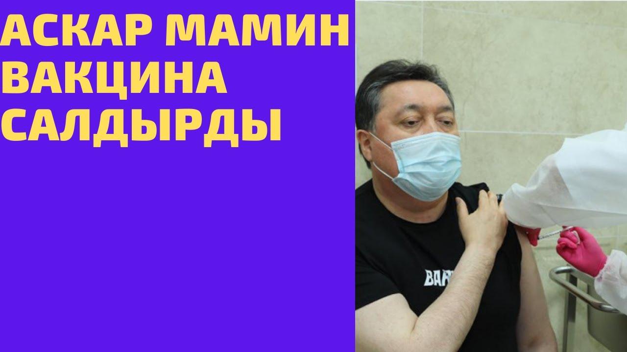 АСКАР МАМИН ВАКЦИНА САЛДЫРДЫ.