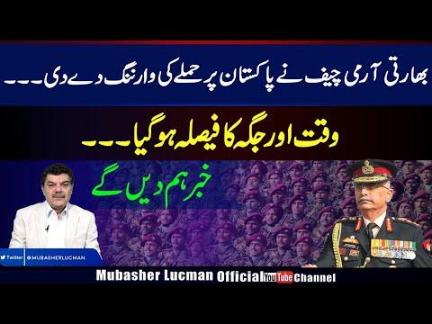 Mubasher Lucman: Bharat Na Pakistan Pr Hamlay Ka Faisla kr lia..!