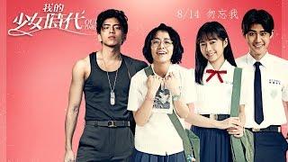 電影【我的少女時代】首支前導預告 Teaser-1080P高畫質版 -8月13日勿忘我!