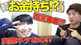 弟こまって何者!?金持ちすぎる謎を暴露させてみた thumbnail