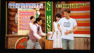 登坂広臣がカトパン(加藤綾子)のホンマでっかモテ仕草でタジタジ・・・這わせ立上り