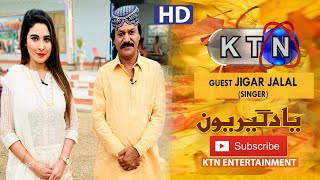 Yaadgiroun | Jigar Jalal (Singer)  Only On KTN Entertainment