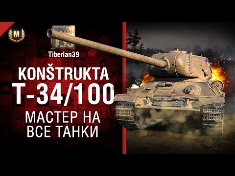 Мастер на все танки №120: Konštrukta T-34-100 - от Tiberian39 [World of Tanks]