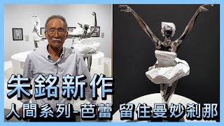 朱銘新作「人間系列一芭蕾」  留住曼妙剎那【央廣新聞】 thumbnail