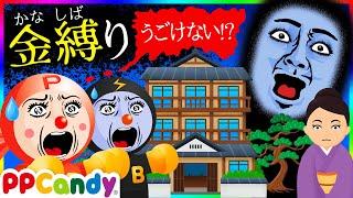 金縛り〜かなしばり〜 怪しい温泉旅館で幽霊に遭遇 【ちょい怖な怪談】