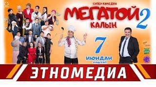 МЕГАТОЙ 2 | Трейлер - 2018 | Режиссер - Сүйүн Откеев