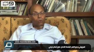 مصر العربية |  المرزوقي يدعو الامم المتحدة للتدخل لمنع اعدام مرسي