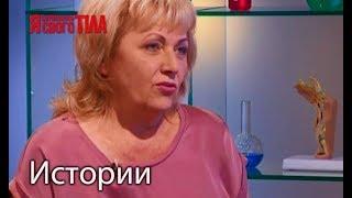 Тамара Немченко избавилась от недержания мочи