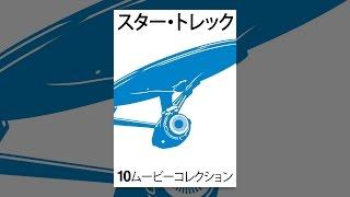スター・トレック 10ムービーコレクション (字幕版) thumbnail