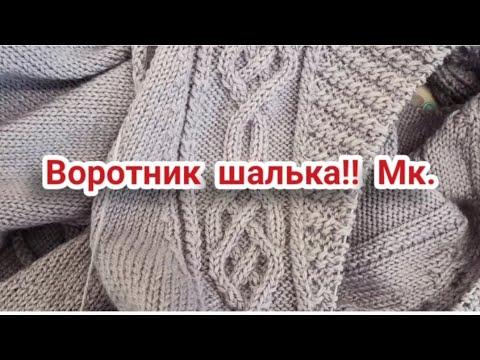 Воротник шалька вязание спицами видео