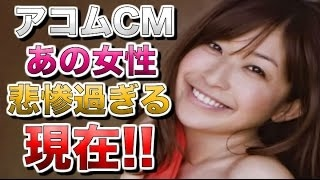 【アコム cm】小野真弓の現在の姿が☆チャンネル登録 宜しくお願いします...