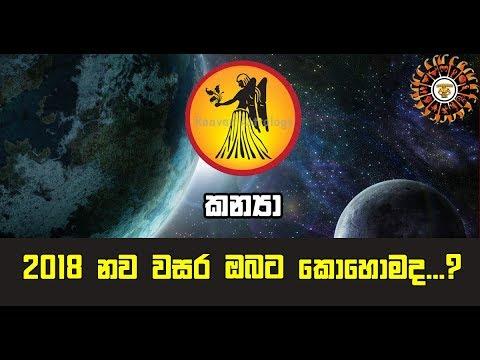 2018 වසර කන්යා ලග්නය 2018 kanya lagnaya