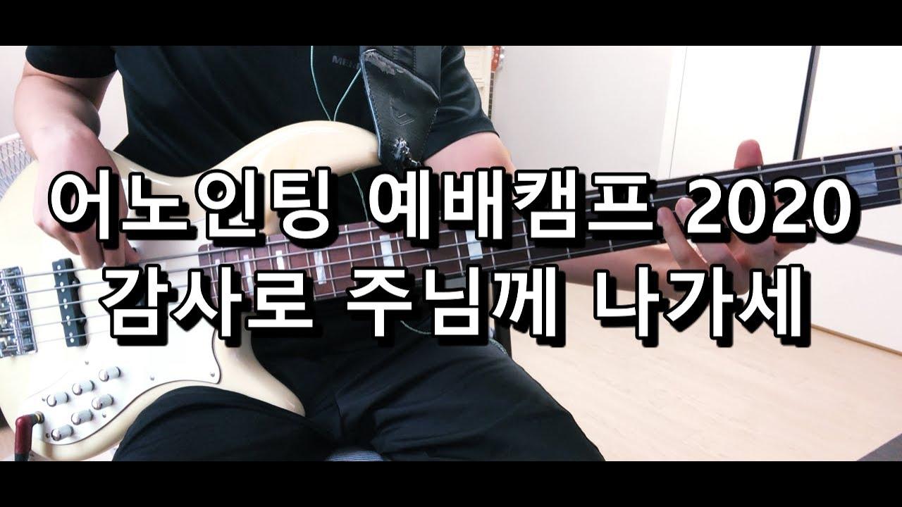 어노인팅 예배캠프 2020 - 감사로 주님께 나가세 베이스 Bass cover