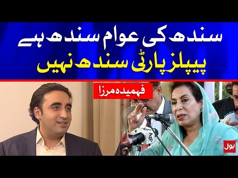 Fahmida Mirza Slams PPP - Breaking News