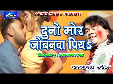 Guddu Rangila Ka Bhojpuri Holi Song 2019 - दुनो मोर जोबनवा पियs Duno Mor Jobanwa Pia - DJ Song