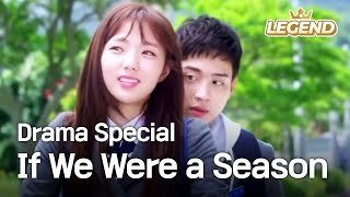 Video If We Were a Season | 우리가 계절이라면 [KBS Drama Special / 2017.10.05] download MP3, 3GP, MP4, WEBM, AVI, FLV April 2018