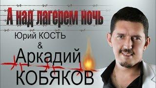 Аркадий КОБЯКОВ Юрий кость А над лагерем ночь 2013